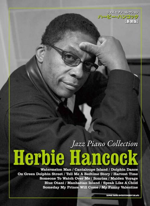 ジャズ・ピアノ・コレクション ハービー・ハンコック[新装版]
