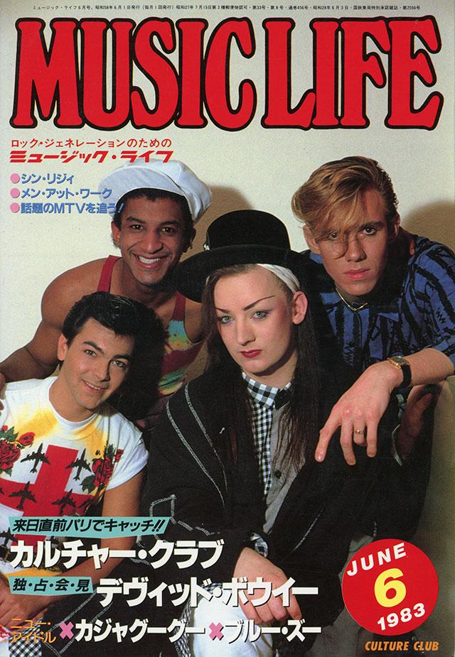 1983年06月号 | ML GALLERY-1983年 | MUSIC LIFE CLUB