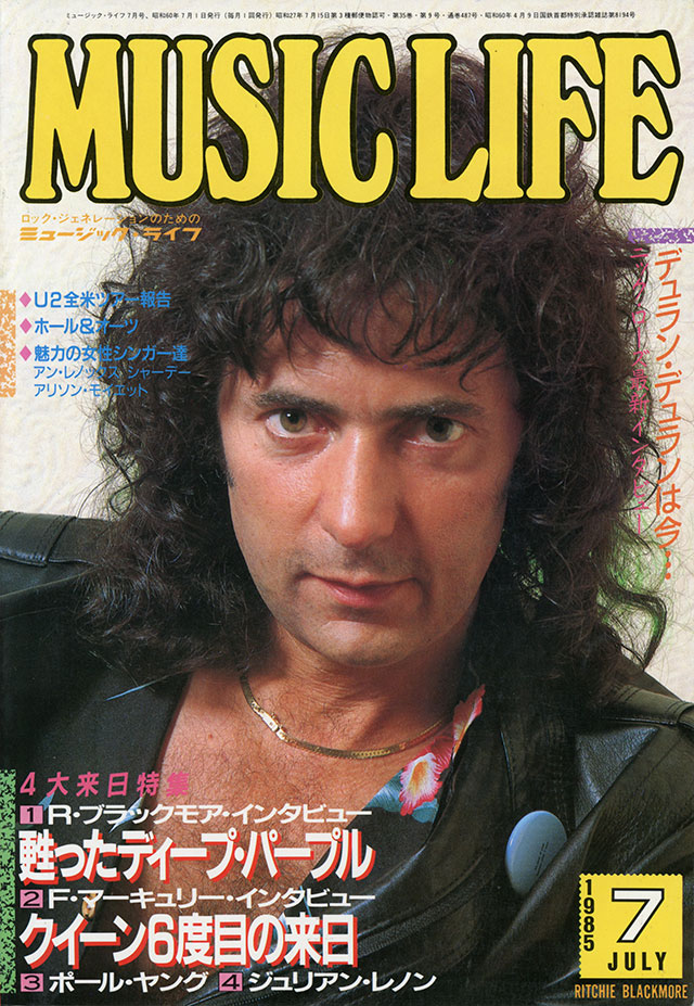 MUSIC LIFE 1985年7月号