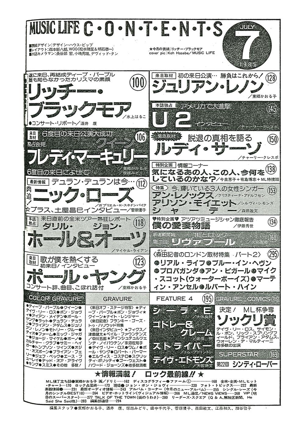 MUSIC LIFE 1985年7月号目次