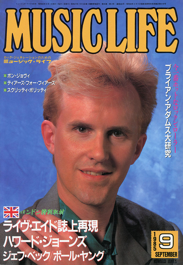 MUSIC LIFE 1985年9月号