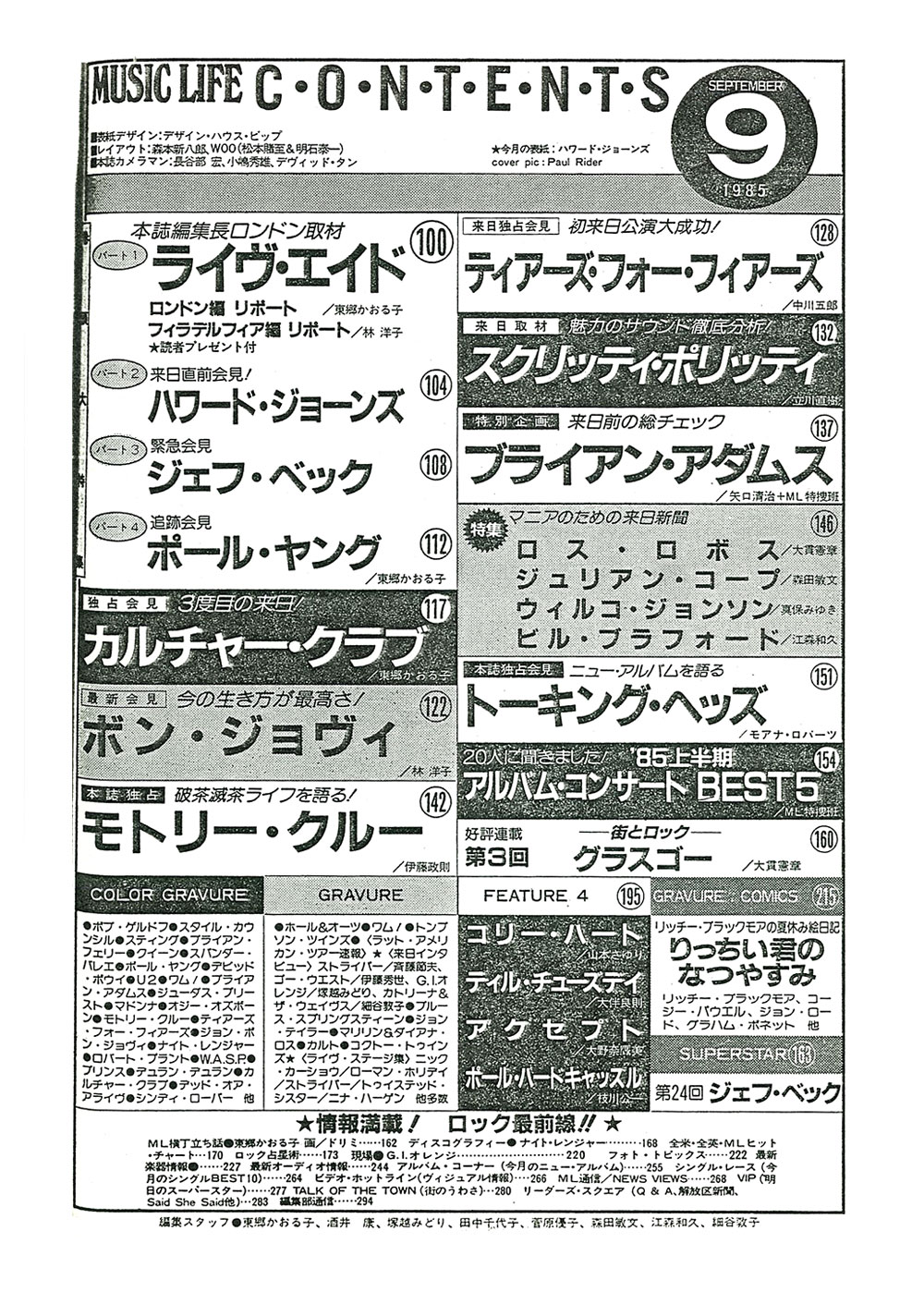 MUSIC LIFE 1985年9月号目次
