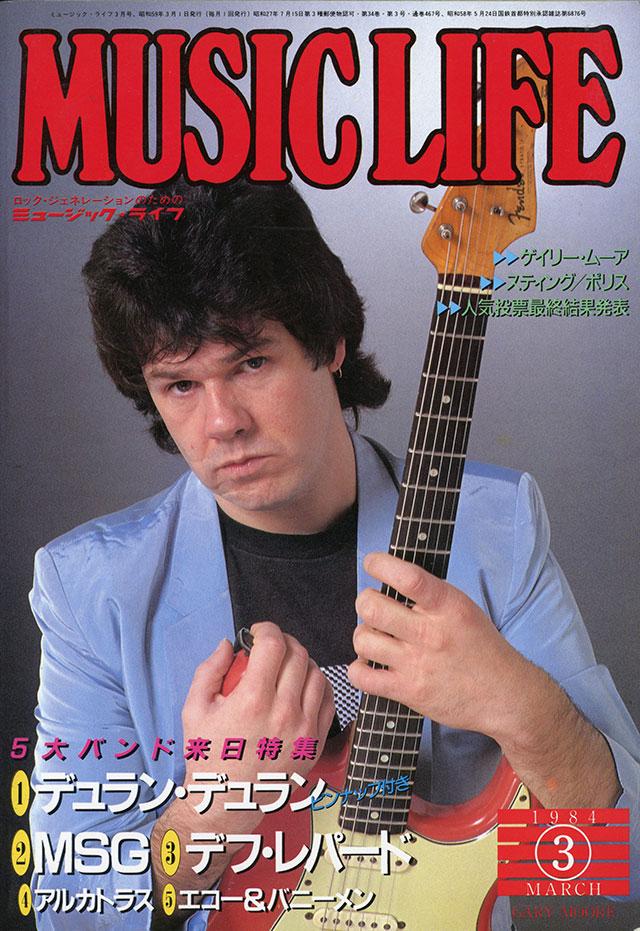MUSIC LIFE 1984年3月号