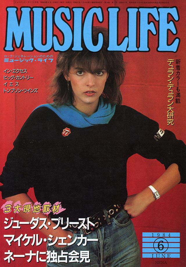 MUSIC LIFE 1984年6月号