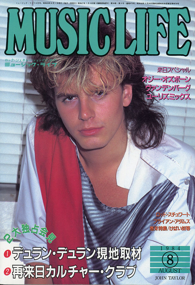 MUSIC LIFE 1984年8月号