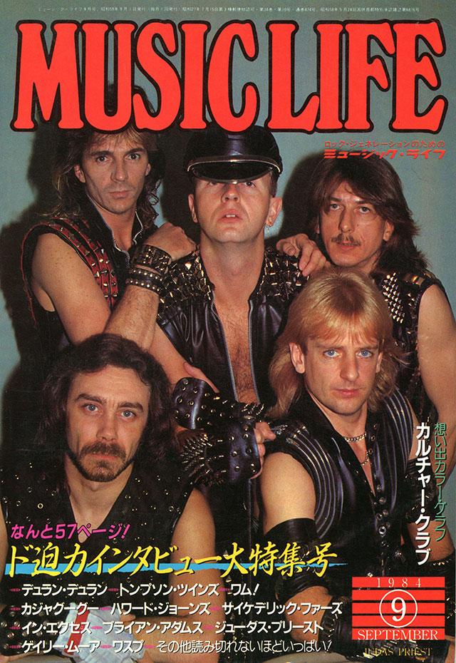 MUSIC LIFE 1984年9月号