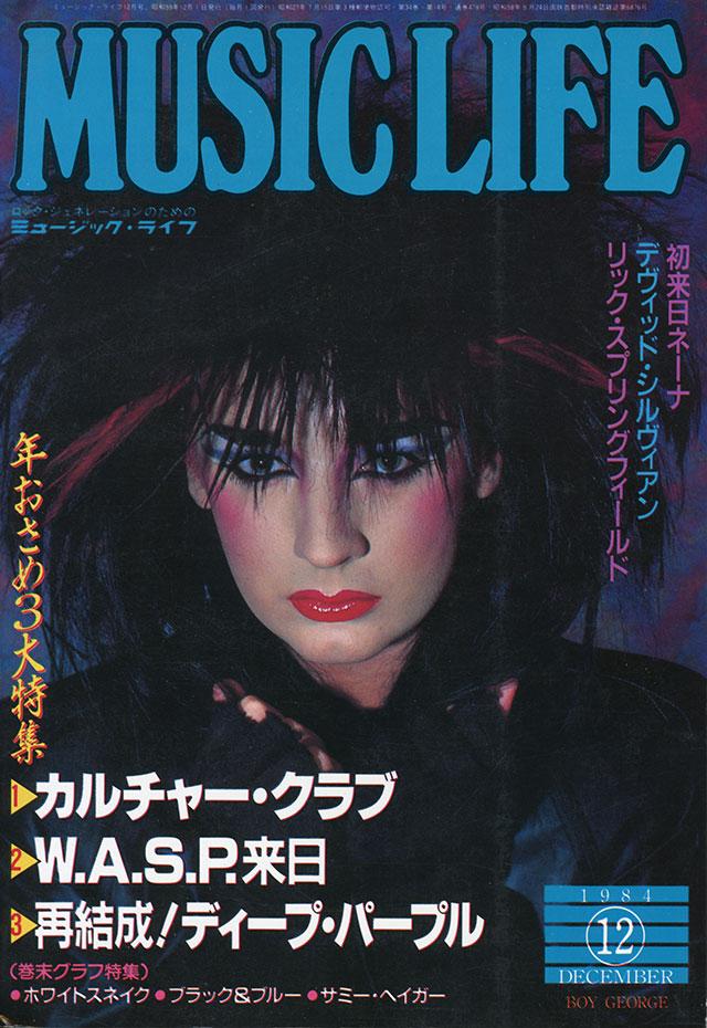 MUSIC LIFE 1984年12月号