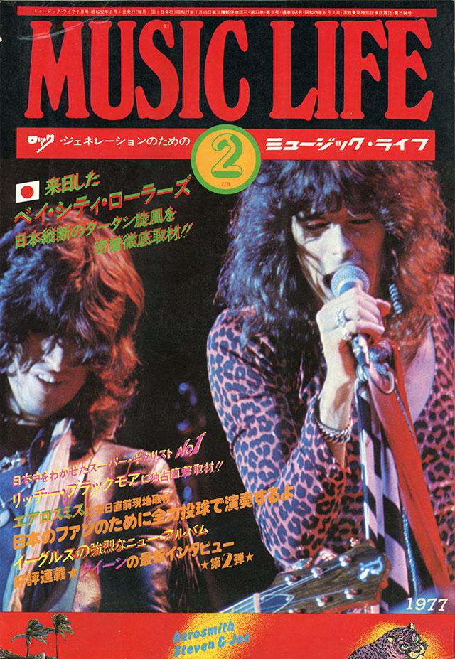 MUSIC LIFE 1977年2月号