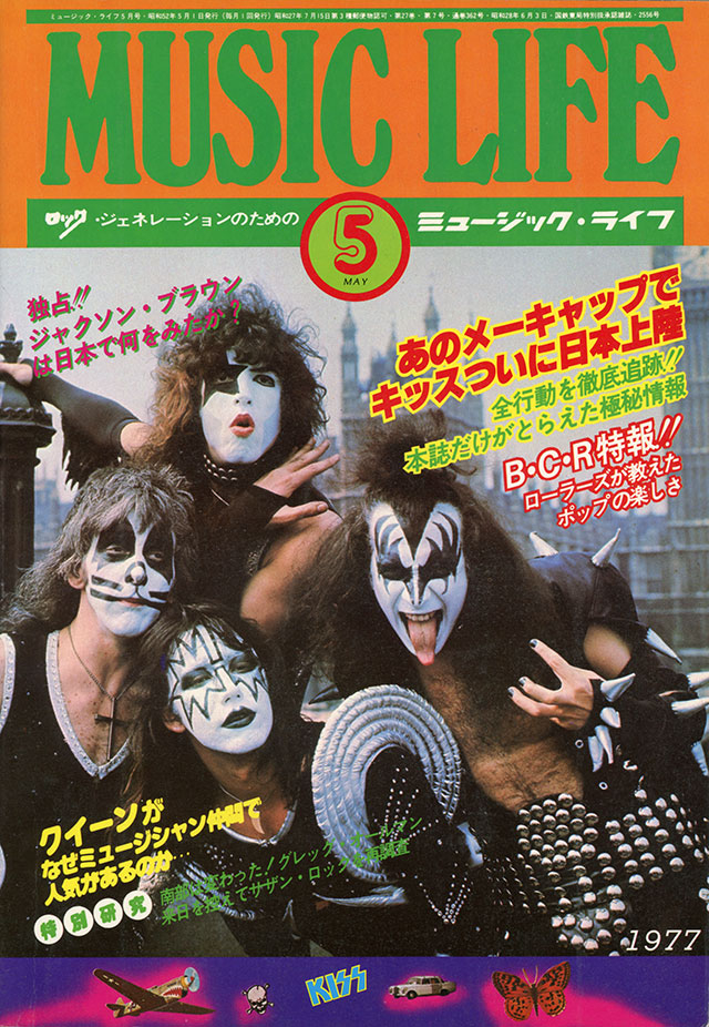 1977年05月号 | ML GALLERY-1977年 | MUSIC LIFE CLUB