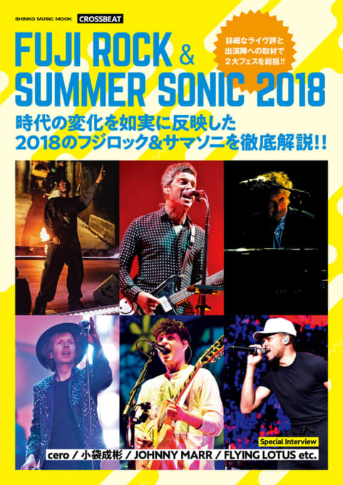 CROSSBEAT FUJI ROCK & SUMMER SONIC 2018