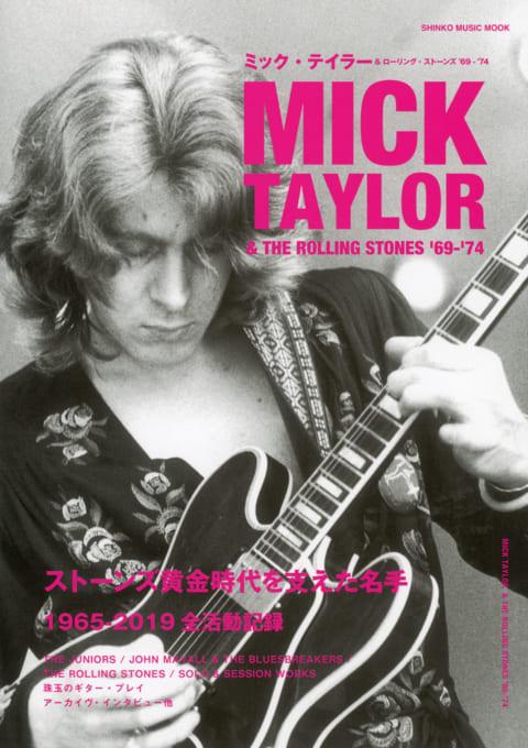 ミック・テイラー&ローリング・ストーンズ '69-'74
