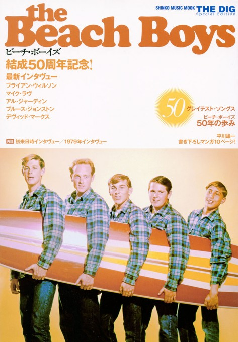 THE DIG Special Edition ビーチ・ボーイズ