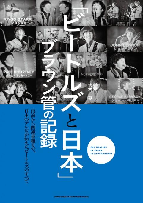「ビートルズと日本」 ブラウン管の記録