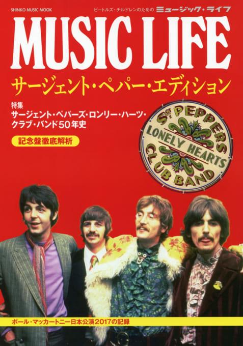 MUSIC LIFE サージェント・ペパー・エディション<シンコー・ミュージック・ムック>