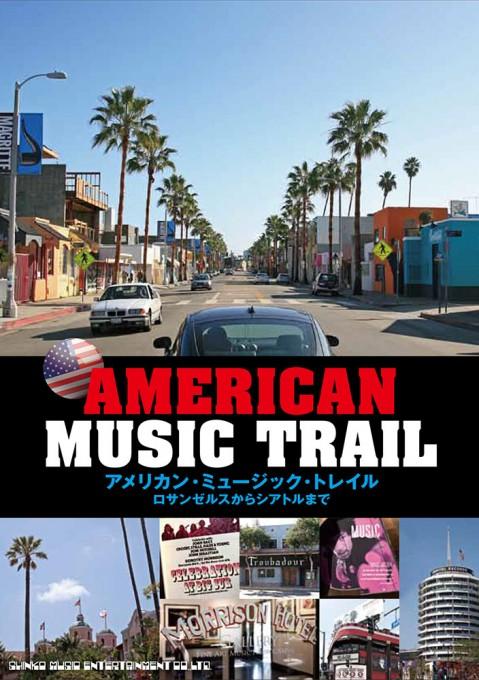 アメリカン・ミュージック・トレイル~ロサンゼルスからシアトルまで