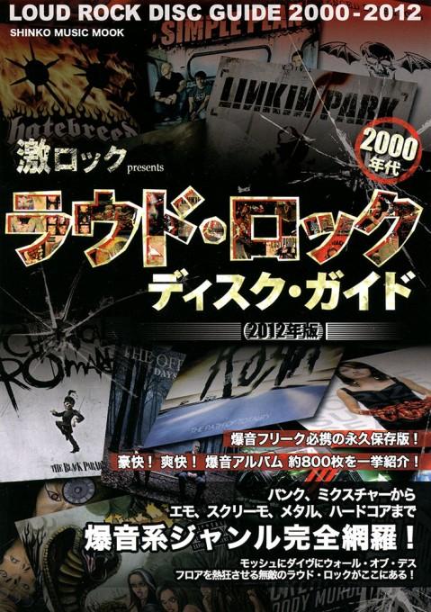 激ロック presents 2000年代ラウド・ロック・ディスク・ガイド[2012年版]
