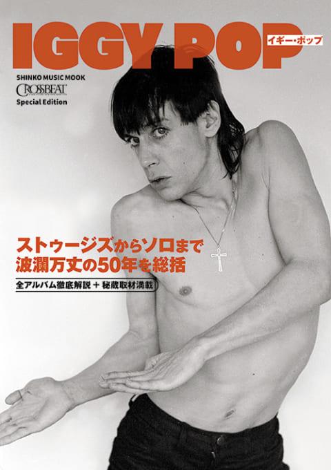 CROSSBEAT Special Edition イギー・ポップ