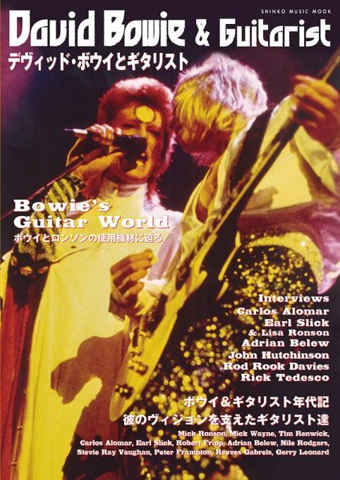 デヴィッド・ボウイとギタリスト<シンコー・ミュージック・ムック>
