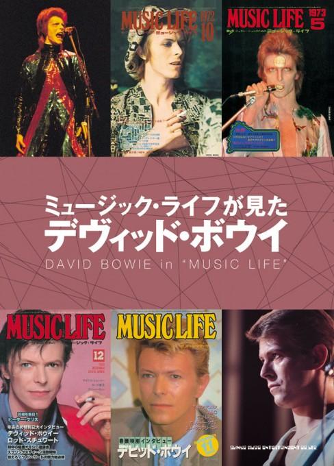 ミュージック・ライフが見たデヴィッド・ボウイ