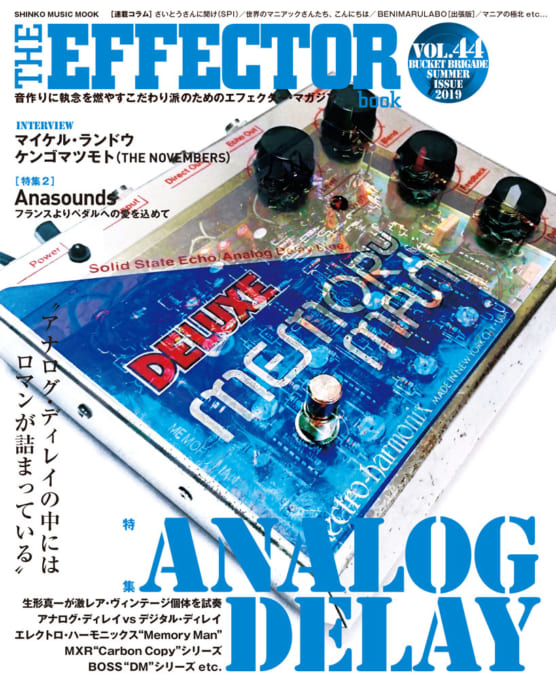 THE EFFECTOR BOOK Vol.44