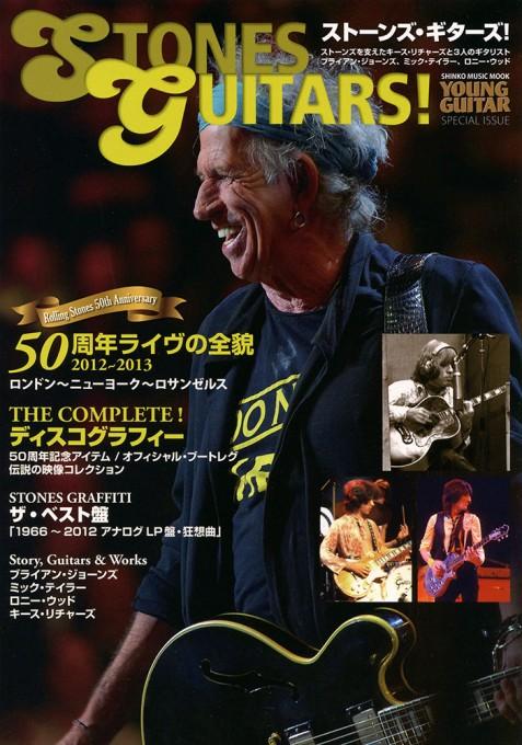 ストーンズ・ギターズ!<シンコー・ミュージック・ムック>