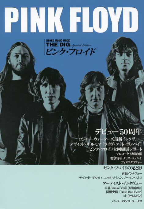 THE DIG Special Edition ピンク・フロイド<シンコー・ミュージック・ムック>