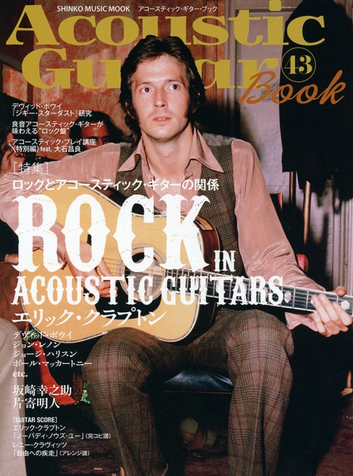 Acoustic Guitar Book 43<シンコー・ミュージック・ムック>