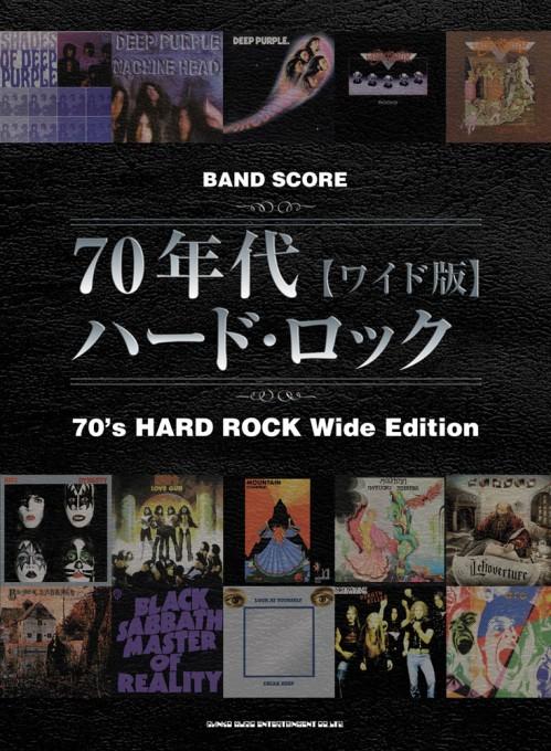 バンド・スコア 70年代ハード・ロック[ワイド版]