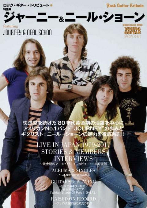 ロック・ギター・トリビュート 特集●ジャーニー&ニール・ショーン<シンコー・ミュージック・ムック>