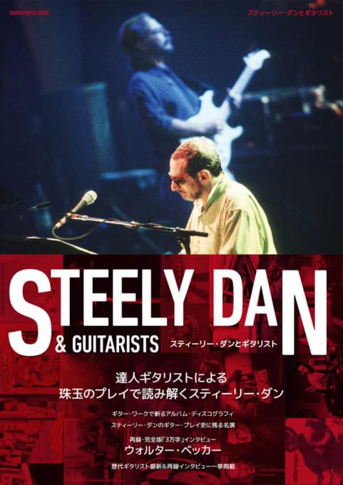スティーリー・ダンとギタリスト<シンコー・ミュージック・ムック>