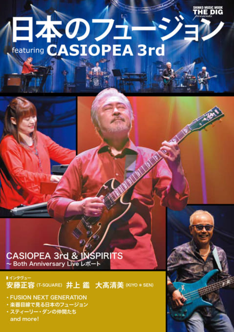 THE DIG Presents 日本のフュージョン featuring CASIOPEA 3rd<シンコー・ミュージック・ムック>