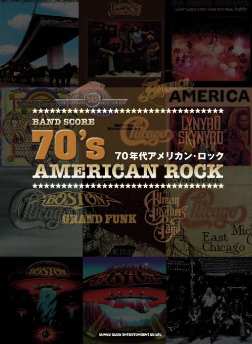バンド・スコア 70年代アメリカン・ロック[ワイド版]