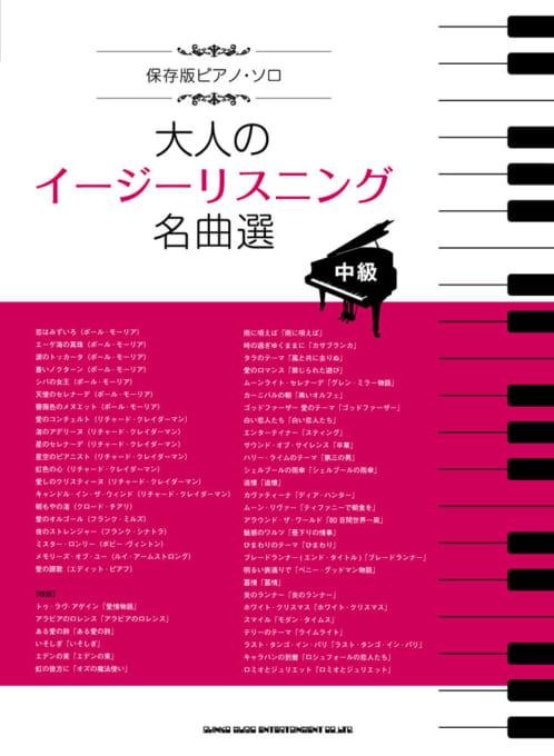 保存版ピアノ・ソロ 大人のイージーリスニング名曲選[中級]