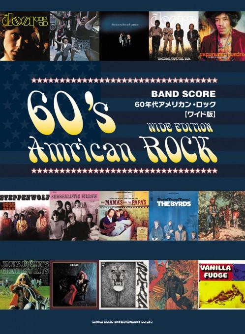 バンド・スコア 60年代アメリカン・ロック[ワイド版]