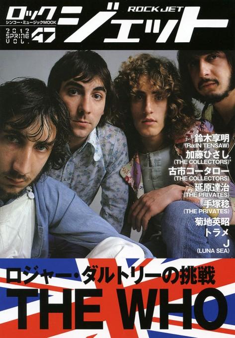ロック・ジェット Vol.47