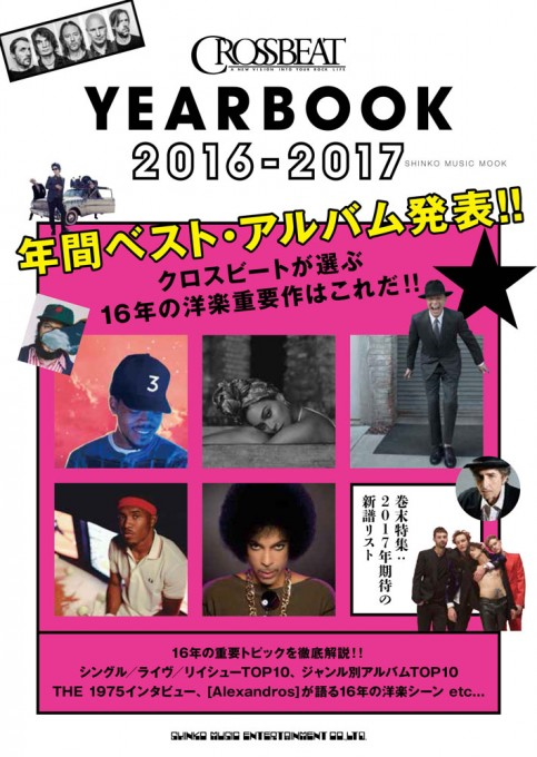 CROSSBEAT YEARBOOK 2016-2017<シンコー・ミュージック・ムック>