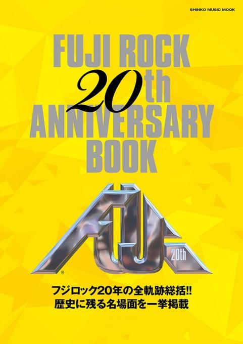 フジロック20thアニバーサリー・ブック<シンコー・ミュージック・ムック>