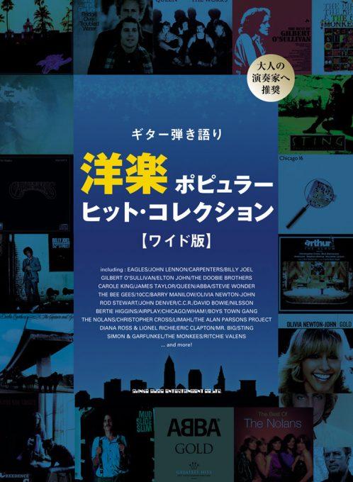ギター弾き語り 洋楽ポピュラー・ヒット・コレクション[ワイド版]