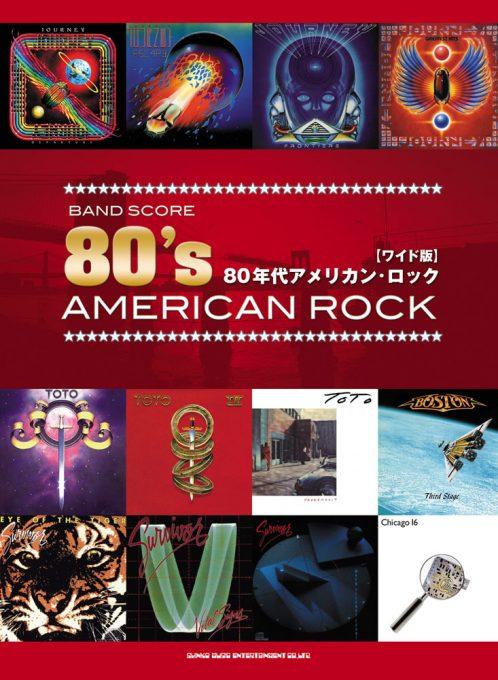 バンド・スコア 80年代アメリカン・ロック[ワイド版]