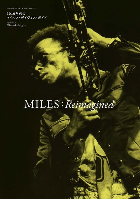 MILES:Reimagined 2010年代のマイルス・デイヴィス・ガイド