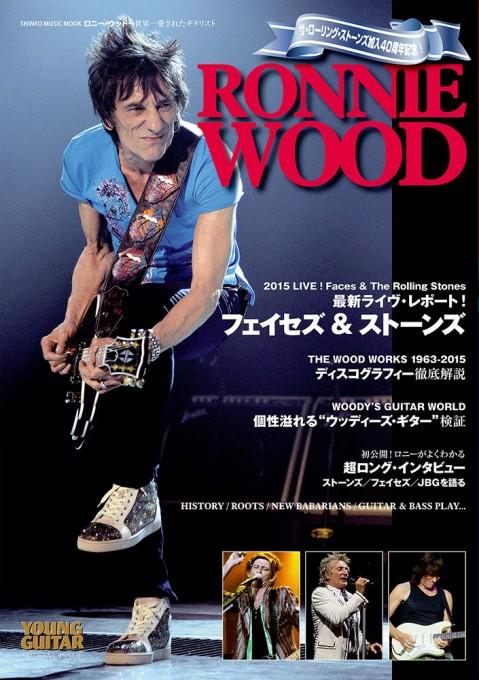 ロニー・ウッド~世界一愛されたギタリスト<シンコー・ミュージック・ムック>