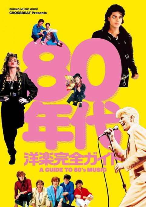 CROSSBEAT Presents 80年代洋楽完全ガイド