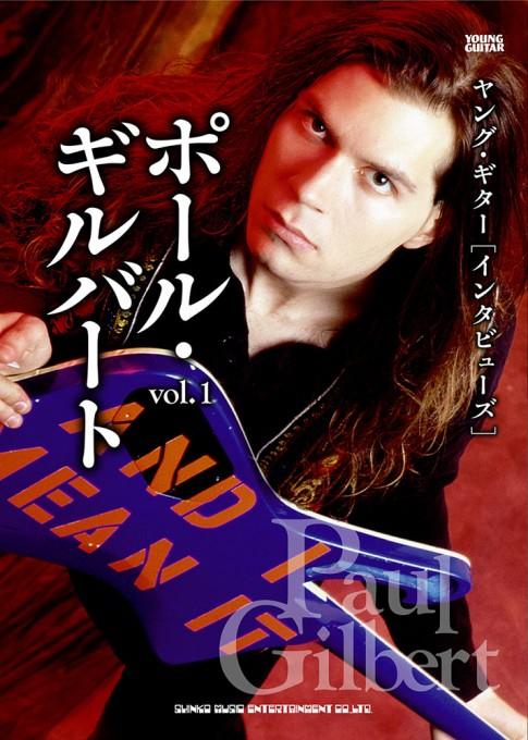 ヤング・ギター[インタビューズ] ポール・ギルバート vol.1