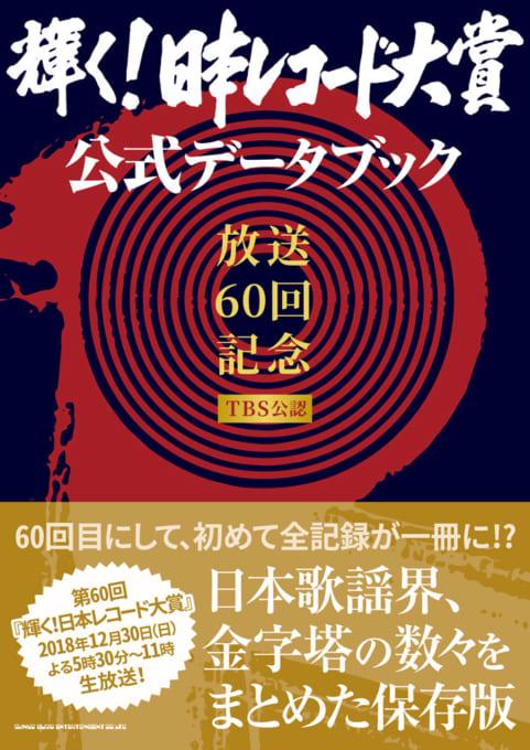 「輝く!日本レコード大賞」公式データブック
