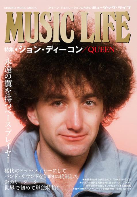 MUSIC LIFE 特集●ジョン・ディーコン/QUEEN