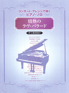 コンサート・アレンジで弾くピアノ・ソロ 情熱のラヴ・バラード[中・上級者向け]