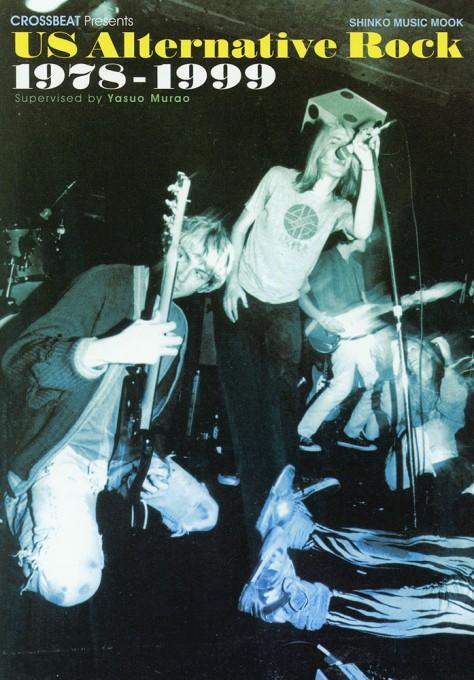 USオルタナティヴ・ロック 1978-1999