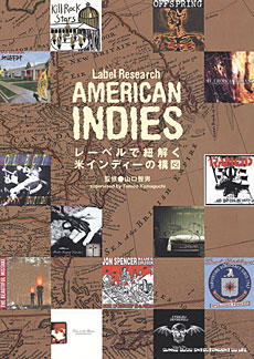 Label Research AMERICAN INDIES~レーベルで紐解く米インディーの構図  画像を拡大表示する Label Research AMERICAN INDIES~レーベルで紐解く米インディーの構図