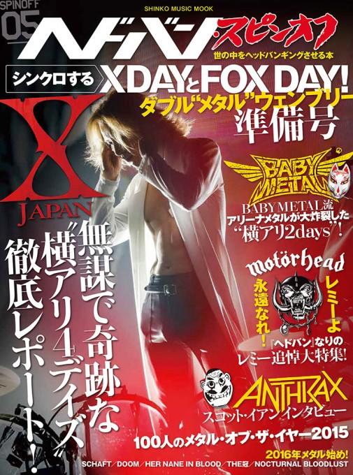 """ヘドバン・スピンオフ シンクロするXDAYとFOX DAY! ダブル""""メタル""""ウェンブリー準備号"""