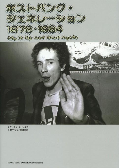 ポストパンク・ジェネレーション 1978-1984